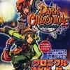 ダーククロニクルのゲームと攻略本とサウンドトラック プレミアソフトランキング