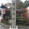 京都の晴明神社で占い(人生相談)してもらいました