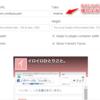 <はてなブログ>Facebookページのページプラグイン設置方法