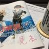 「秋田禎信1992-2018」訂正と注釈とpdf版無料ダウンロードについて
