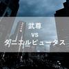 【K-1】武尊の対戦相手はダニエルピュータスに変更
