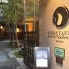 【FUNATSURU KYOTO KAMOGAWA RESORT】鮒鶴京都鴨川(ふなつるきょうとかもがわ)リゾートにフレンチを食べに行ってきました!