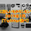 皆のツイートからわかる本当に欲しいものランキング10 (2019年7月)【Twitter調べ】