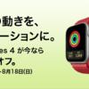 ビックカメラとソフマップでApple Watch Series4が5千円OFF、MacBook Airが1万円OFFとなる夏の期間限定セール