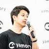 ビズリーチが新たに「サイバーセキュリティ」領域に進出! OSS脆弱性管理ツール「yamory」をリリースしました。