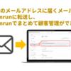 任意のメールアドレスに届くメールを formrunに転送し、 formrunでまとめて顧客管理ができます