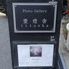 PhotoGallery壹燈舎の写真展「さくらさく」終了しました