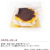 【神戸】レーブドゥシェフのバスクチーズケーキが香ばしくてチーズ濃厚で美味しい!!!