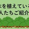日本にもこんなにたくさん木を増やそうとしてる団体があるんです!
