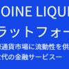 仮想通貨取引所QUOINEXによる大型ICO【QASH】の概要