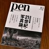 pen と E-M1