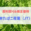 日本たばこ産業(JT)の株はぜひ持っておきたい【高配当&株主優待アリ】