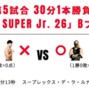 YOH選手のテーマはなんで3K?ガッカリ:5.14 BEST OF THE SUPER JR. 26 観戦記
