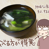 汁物が好きVS熱いのは嫌だ。ならば冷たいお吸い物に。