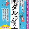 【新刊】 雨の体調悪いが消える 佐藤純の雨ダルさんの本