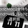iPadとMacを2つ持ち歩くよりWindowsタブレットという選択肢。 ふらっと雑談