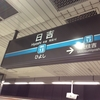 学生街として有名な「日吉」とはどんな街か?相場も併せて紹介