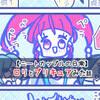 【漫画】「スター☆トゥインクルプリキュア11話」を観た!話