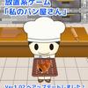 【アプリ】「私のパン屋さん」がVer1.02にアップデートされました。