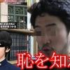 【社会勉強】天皇陛下を愚弄する者たち