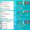 【剣盾シングルシーズン15】カバザシサンダー【最終10位 2147】
