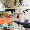 『500ページの夢の束』トリビアトーク付試写会とJOJO展 × メルセデス ミー