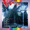Live! 憲法ミュージカルinさんたま「キジムナー」小平公演