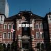 東京散歩:東京駅〜丸の内〜皇居をFUJIFILM X100Fで撮り歩いてきました