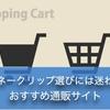 """マネークリップ選びは""""通販""""が一番安心!おすすめサイトを一挙に紹介"""