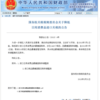 中国の関税が7月1日から引き下げられる、インバウンド消費への影響は?