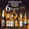 ドイツビール 飲み比べ6本セット [海外ビール]  [輸入ビール]