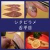 シタビラメ(舌平目)の定番料理はムニエル!(捌き方/作り方)