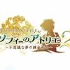 【TGS2021】ソフィーのアトリエ2 ~不思議な夢の錬金術士~が2022年2月24日に発売!Steam版25日から!
