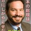 在日米軍基地は「戦後レジーム」であり,安倍晋三君のいう「その脱却」は不可能,厚木基地「騒音問題」などで苦しむ日本の国民・市民の立場