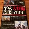平成大特撮1989-2019を読んでライダー冬の時代のある日を思い出した話。