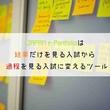 JAPAN e-Portfolioは、結果だけを見る入試から「過程」を見る入試に変えるツール