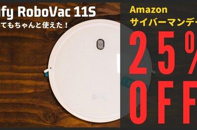 2万5千円のロボット掃除機買った!Eufy RoboVac 11Sは安くてもちゃんと働くイイ子だよ!