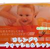 【ヴェレダ】40代敏感肌に人気!カレンドラ『べビ―ウォッシュ&シャンプー』オーガニックケア