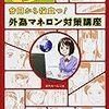 三菱UFJ銀行外為事務部『今日から役立つ! 外為マネロン対策講座』
