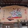京都の干支絵馬2018