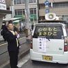 広島市議候補【つかもとまさひこ】3/30(土) 選挙戦2日目もがんばっています!