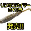 【ティムコ】コールアップ系スイミングベイト「リンキンスイマー3インチ」発売!