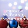 ニトリのクリスマスツリーをダイソーのお品で飾ってみた。