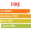 【ブログリニューアル】20代サラリーマンが本気でFIREを目指した話