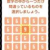 【間違えナンバー-数字のパズルゲーム】最新情報で攻略して遊びまくろう!【iOS・Android・リリース・攻略・リセマラ】新作スマホゲームの間違えナンバー-数字のパズルゲームが配信開始!