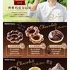 台湾のチョコレート王子xミスドのコラボ商品!