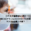 【マスク論争まとめ】新型コロナウィルス対策にマスクは必要?不要?