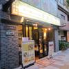 【今週のラーメン1192】 香家 三田店 (東京・三田) 麻辣汁なし担々麺