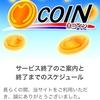 一度も換金できぬままサービス終了(TдT) Mコイン