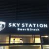 飛行機見ながら羽田スカイエール 羽田空港ターミナル1のSKY STATION(スカイステーション)では限定品とひまつぶしができる